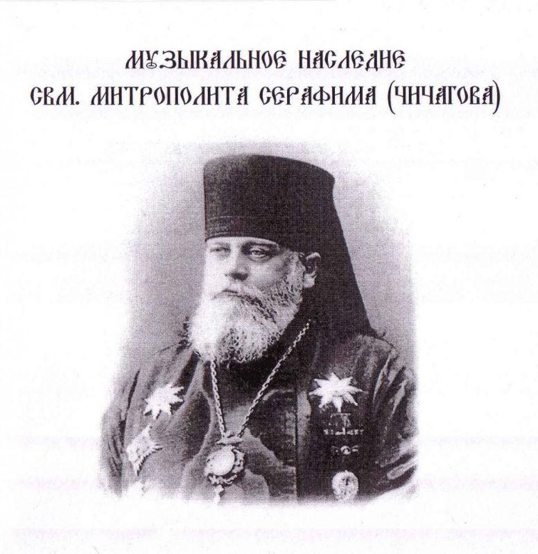 Акафист преподобному и богоносному отцу нашему серафиму, саровскому чудотворцу.